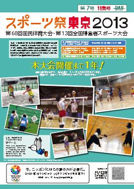 スポーツ祭東京2013第7号