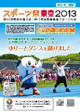 スポーツ祭東京2013第6号