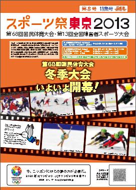 スポーツ祭東京2013第8号