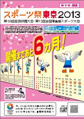 スポーツ祭東京2013第9号