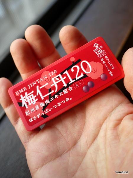 森下仁丹「梅仁丹120」