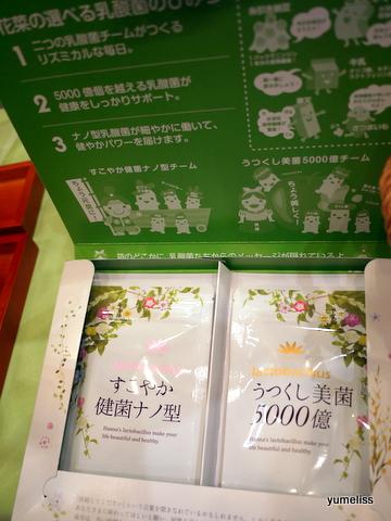 「花菜の選べる乳酸菌」サプリメント