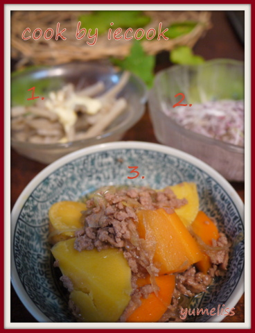 iecook(イエコック)宅配野菜