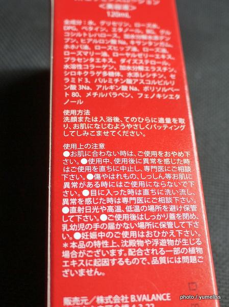 VALANROSE定期コース初回限定特典セット