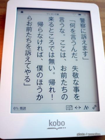 電子ブック専用端末「楽天kobo」