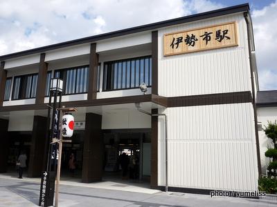 近鉄「伊勢市」駅