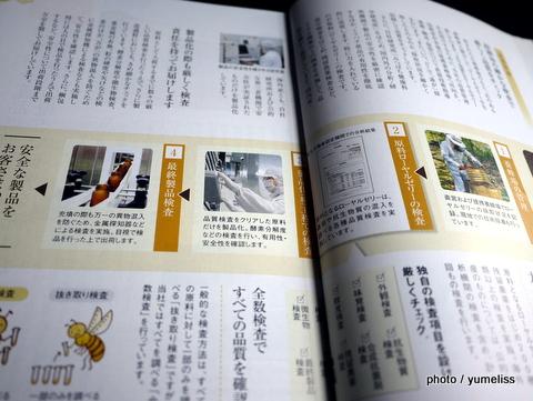 山田養蜂場「酵素分解ローヤルゼリー」