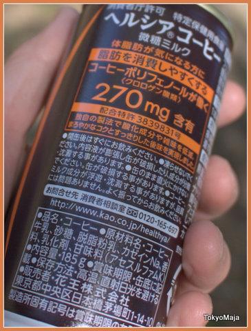 トクホ缶コーヒー「ヘルシアコーヒー」