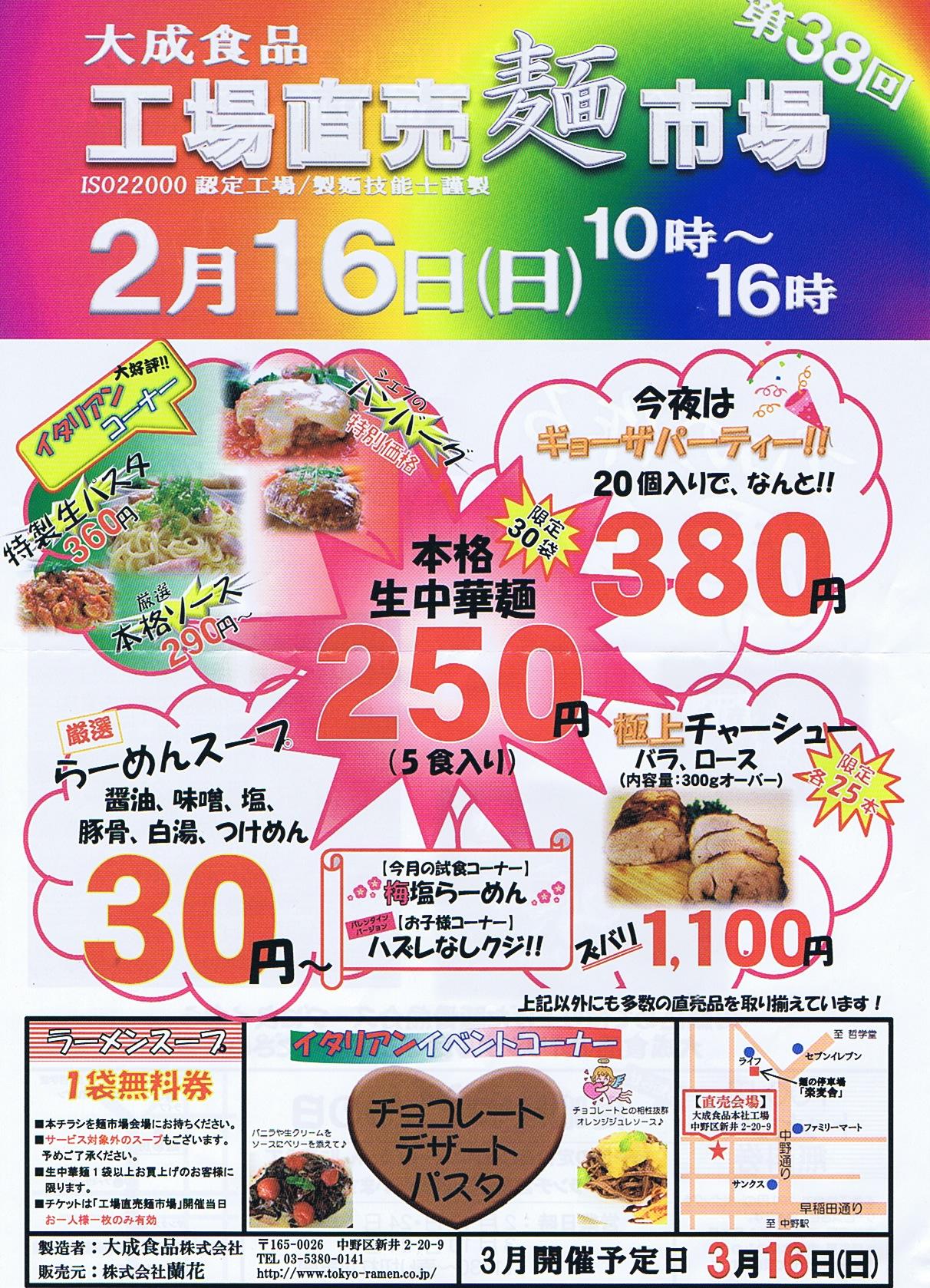 20140210麺市場ちらし