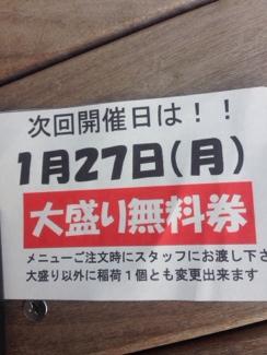 fc2blog_20140120123340a0f.jpg