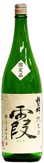 秩父錦純米生原酒「霞かすみ」