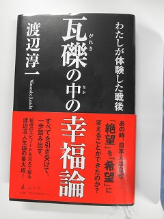 渡辺淳一さんの瓦礫の中の幸福論