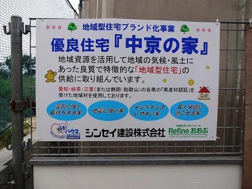 中京の家看板