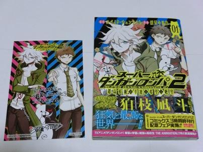 スーパーダンガンロンパ2 コミックス(狛枝凪斗)