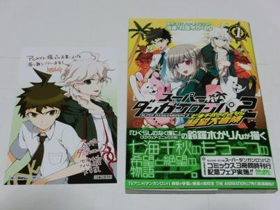 スーパーダンガンロンパ2 コミックス(七海千秋)