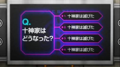 ダンガンロンパ 第13話8