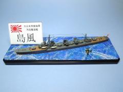 島風006