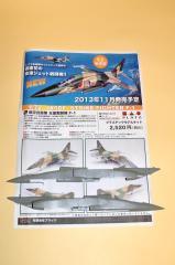 F-1サンプル001