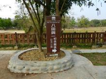 H25修学院@台湾 229s
