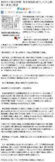 ポストセブンweb朝日の慰安婦強制連行
