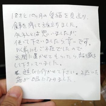 支援物資2013.6.13②