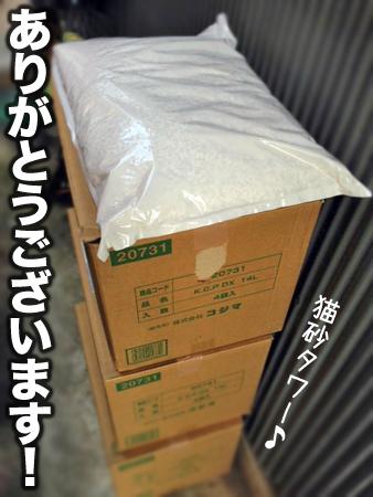 支援物資2013.10.12