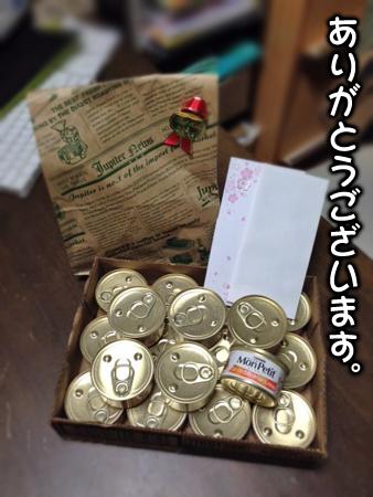 お礼2013.11.3