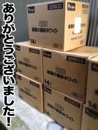 支援物資2013.11.22②