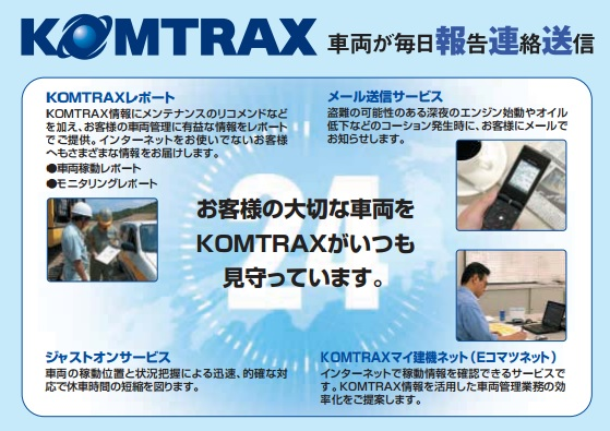 KOMTRAXの標準装備