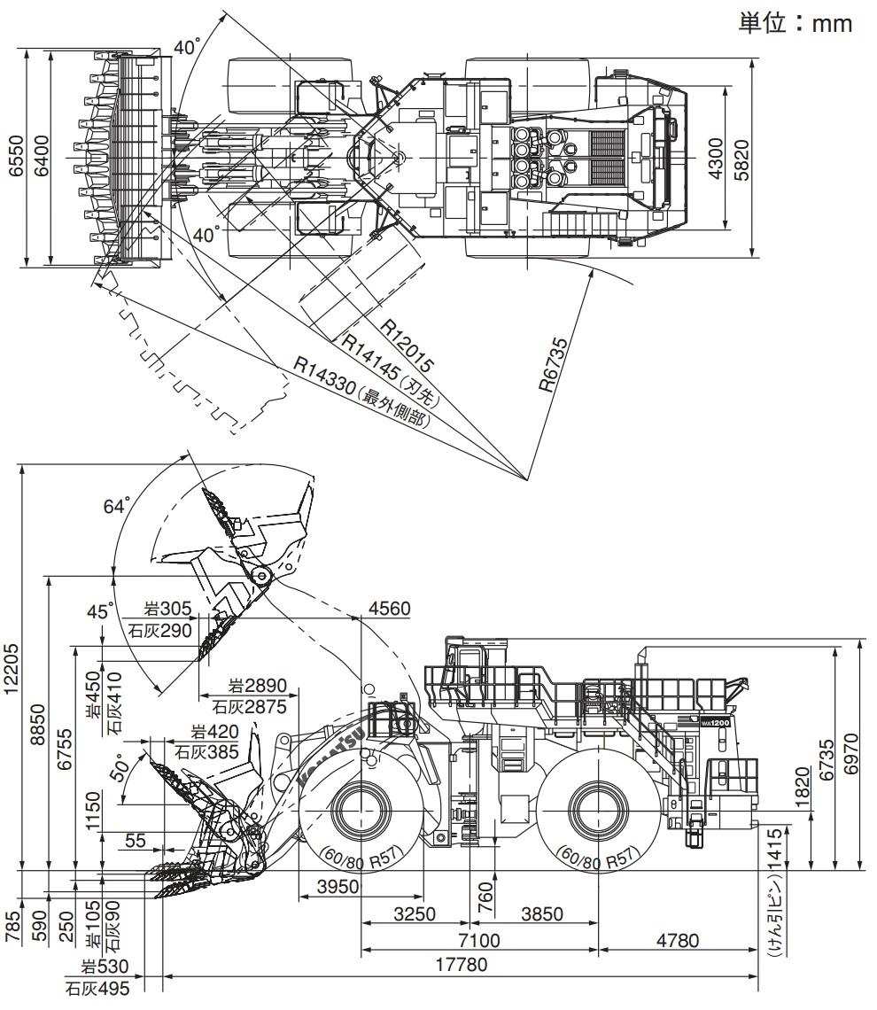 ホイールローダ(WA1200-6)