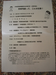 学図研公開学習会20141129