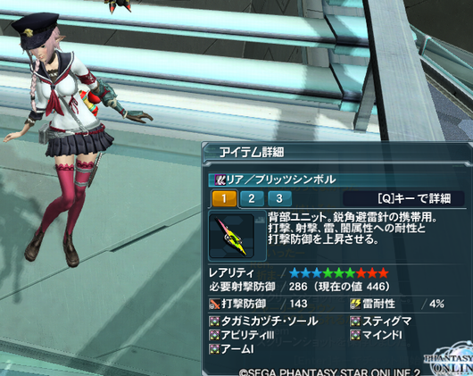 pso20140210_213426_001.png