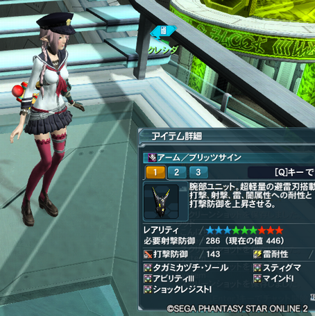 pso20140210_213509_004.png