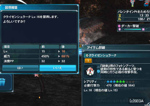 pso20140217_233014_000.png