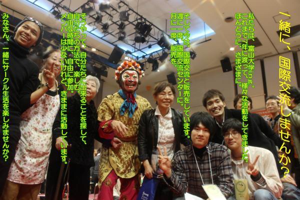 サークル勧誘ビラ2toukou_convert_20131116095456