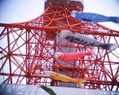 東京タワーと鯉のぼり2:R2