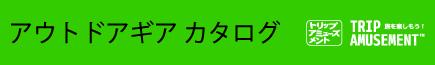 banner-アウトドアカタログ