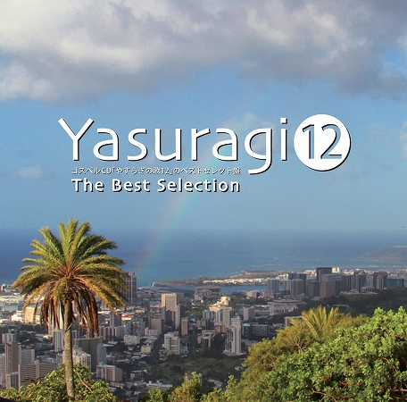yasuragi12best.jpg