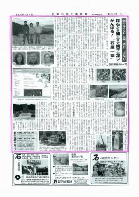石材新聞 - コピー