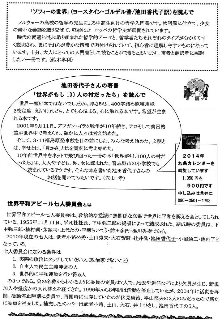 九条ニュース201310ウラ