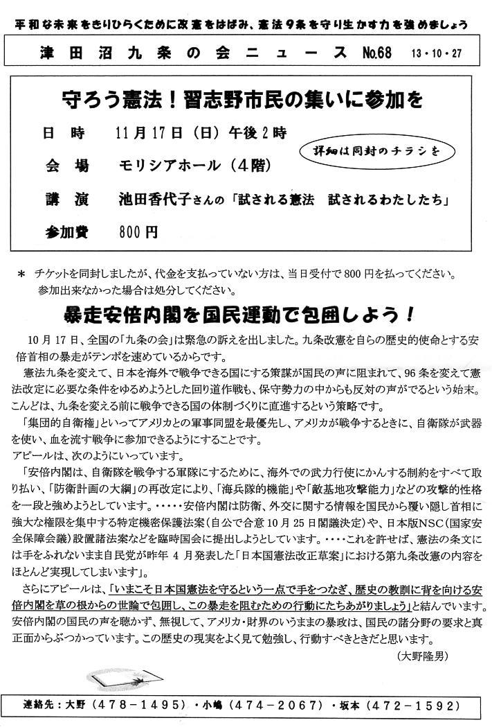 九条ニュース201310694