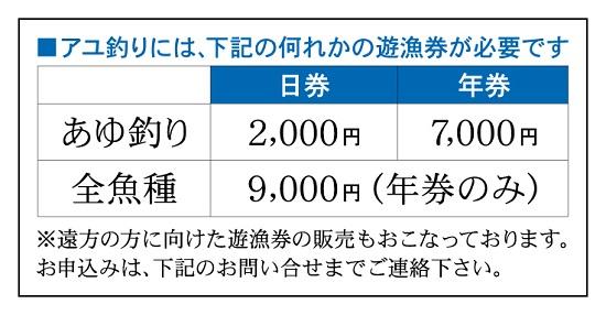 アユ釣り料金表-1a