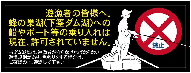 蜂の巣湖-ボート等乗り入れ禁止告知-a-jpg