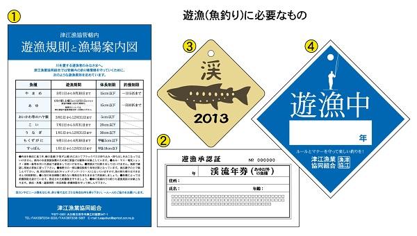 遊漁券セット/見本