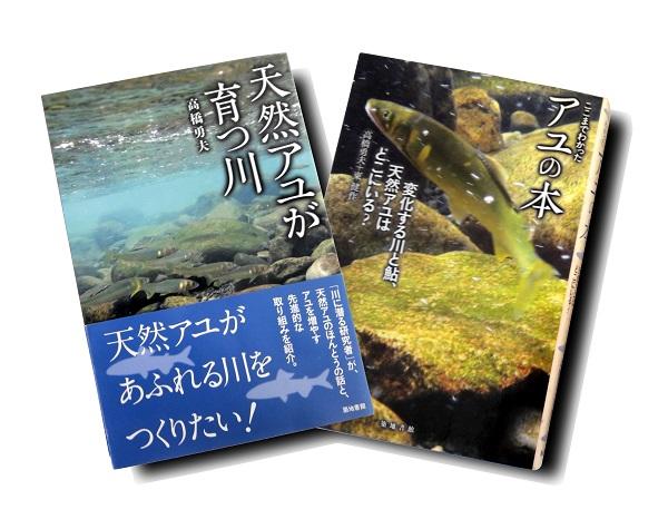高橋勇夫先生/書籍