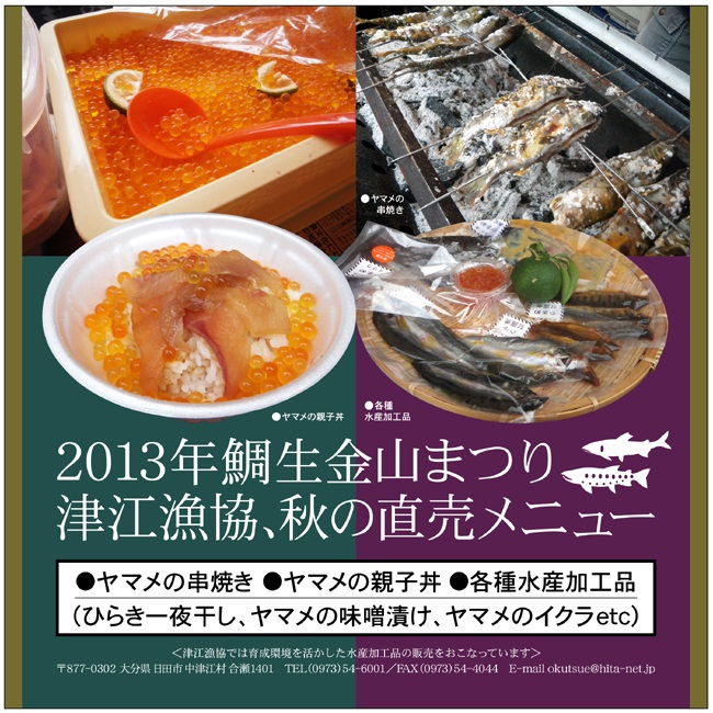 2013金山まつり/漁協/メニュー