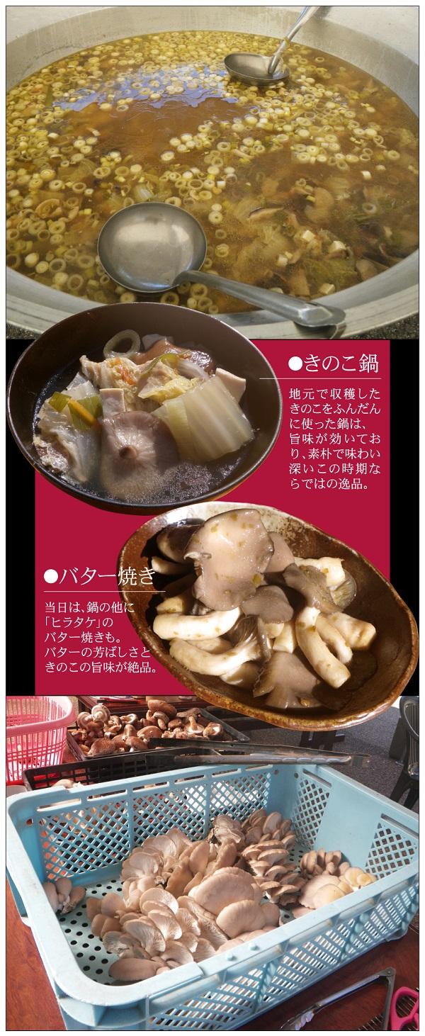黄金フェスティバル/きのこ鍋&バター焼き