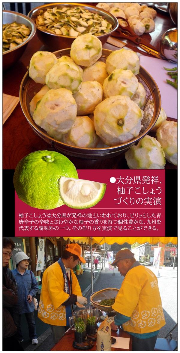黄金フェスティバル/柚子こしょう/実演