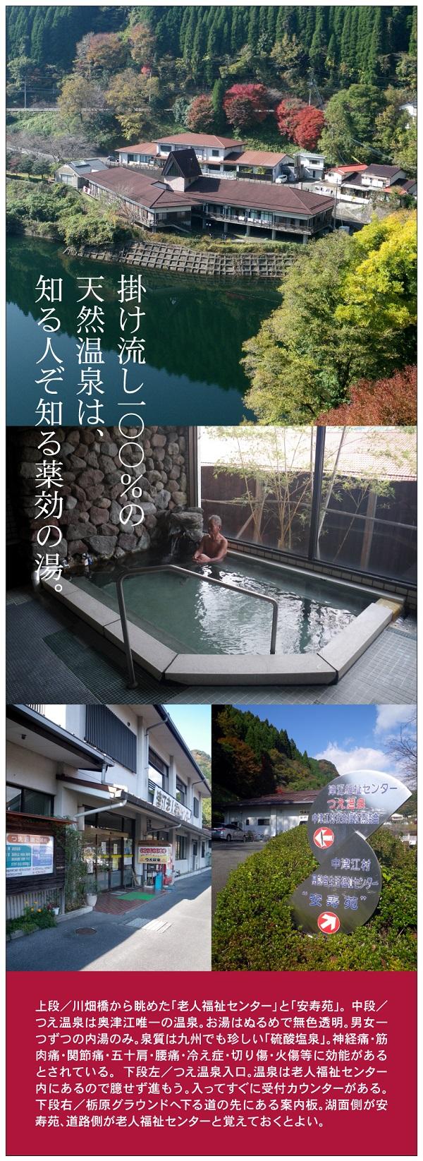 つえ温泉/紹介/01