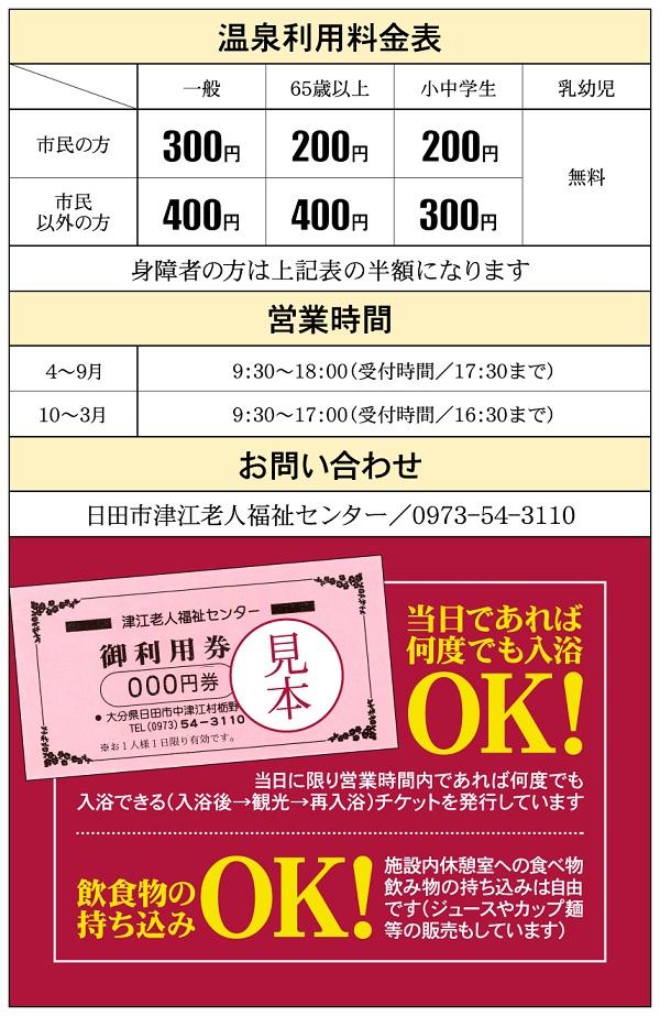 つえ温泉/紹介/料金表/02
